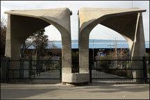 ثبت نام دانشگاه تهران برای استخدام هیات علمی