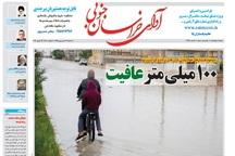 بارندگی در روزنامه های خراسان جنوبی