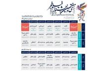 اکران فیلم های جشنواره فجر در یزد آغاز شد