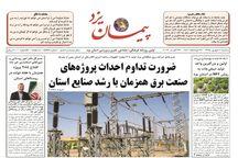 نگاهی به عناوین مهم روزنامه محلی پیمان یزد