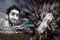 جزdیات تشییع پیکر شهید حججی  پیکر شهید فردا وارد اصفهان میشود