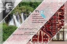 استقبال بام ایران از هدهد بیست و یکم