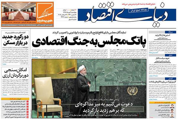 گزیده روزنامه های 4 مهر 1397
