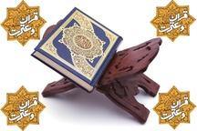 17 دانش آموز خمین به مسابقات کشوری قرآن راه یافتند