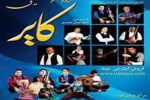 کنسرت گروه کایر در قائمشهر