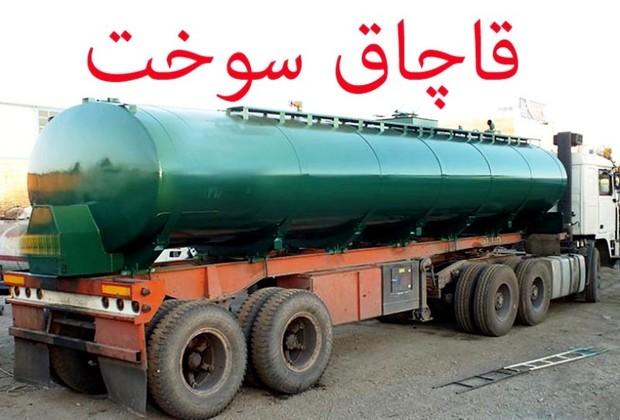 36 هزار لیتر سوخت قاچاق در خرم آباد کشف شد