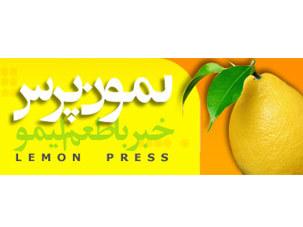 لیمون پرس/یادگار امام(ره) توهین به مرجعیت را محکوم کرد