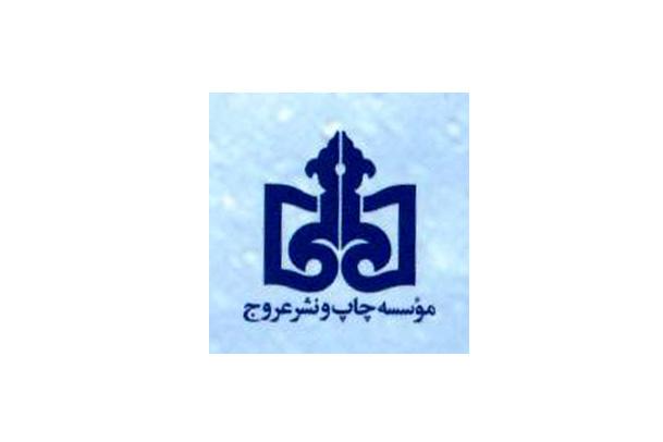 راه اندازی مرکز اطلاعرسانی «چاپ و نشر عروج» جهت ترویج آثار حضرت امام خمینی
