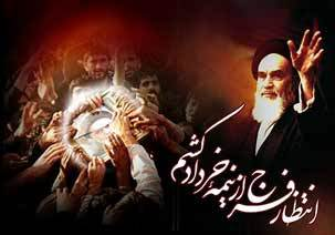 بزرگداشت امام خمینی در سفارت ایران در اوکراین
