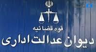 معاون دیوان عدالت اداری: 95 درصد آرای صادره، اجرا می شود