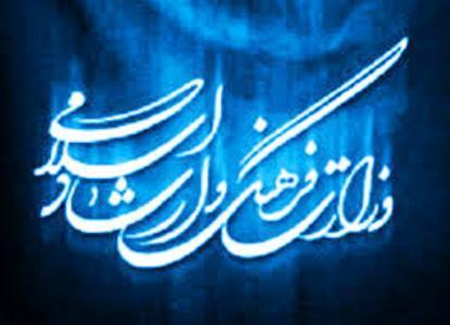 بیانیه وزارت ارشاد در خصوص حاضر نشدن ایران در نمایشگاه فرانکفورت