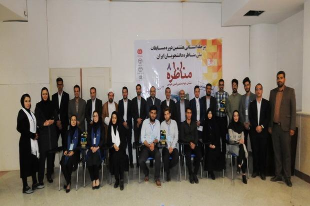 برگزیدگان رقابت ملی مناظره دانشجویی در ارومیه مشخص شدند