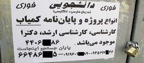 هتک حیثیت علم در مقابل دانشگاه تهران!