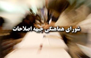 اصلاح طلبان در سراسر کشور افطاری های سیاسی برگزار می کنند