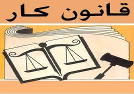 قانون کار؛ حامی کارفرما
