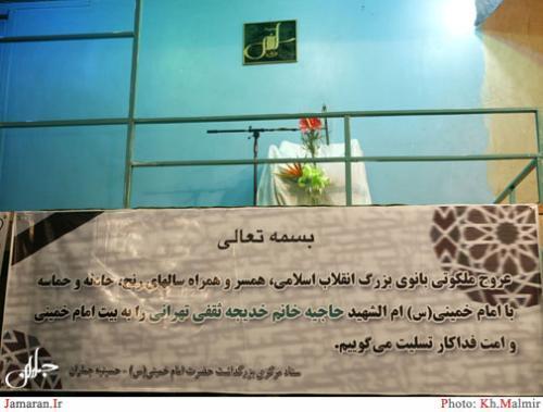 مراسم هفتمین روز درگذشت بانوی بزرگ انقلاب اسلامی یکشنبه برگزار میشود