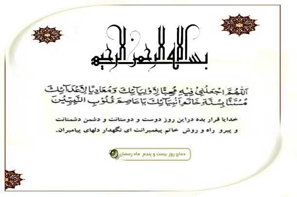 دعاى روز بیست و پنجم ماه مبارک رمضان