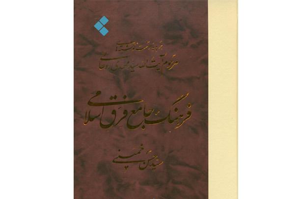 فرهنگ جامع فرق اسلامی چگونه نوشته شد ؟