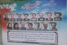 مراسم یاد بود 17 شهید ترور پایتخت در مدرسه عالی شهید مطهری آغازشد