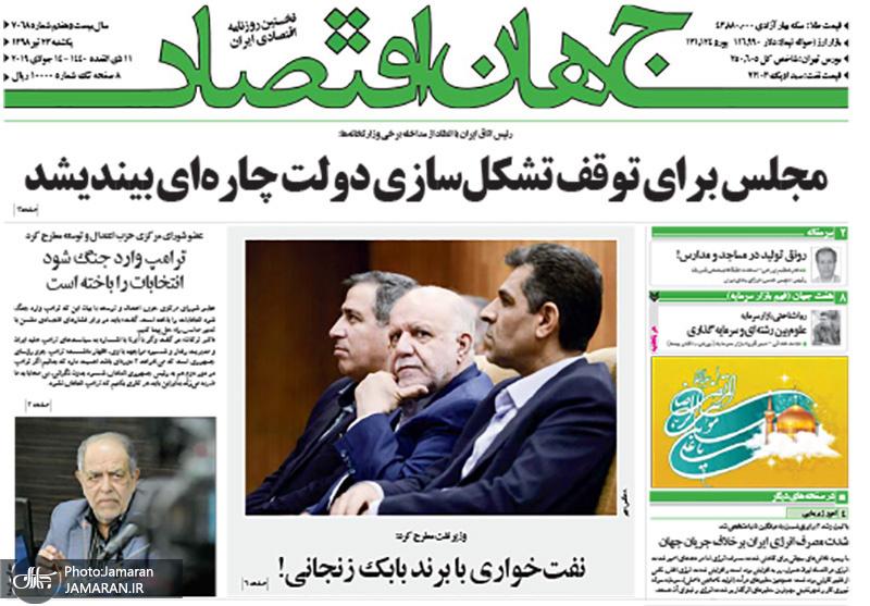 گزیده روزنامه های 23 تیر 1398