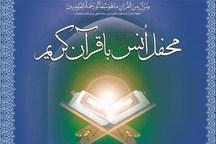 محفل انس با قرآن در امامزاده حسن (ع) کرج برگزار شد