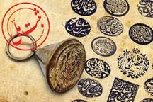 ثبت سه میراث ناملموس آذربایجان غربی در فهرست آثار ملی