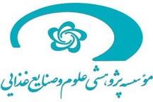 مجوز چاپ انگلیسی نشریه پژوهش علوم و صنایع غذایی صادر شد