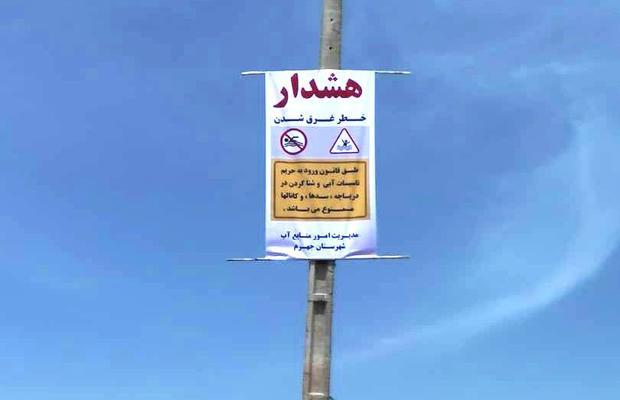 ورودی های دریاچه سد سلمان فارسی جهرم را بستند