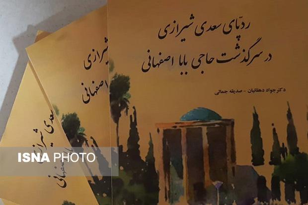 انتشار كتاب ردپاي سعدي شيرازي در سرگذشت حاجي بابا اصفهاني
