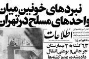 درگیری میان گارد شاهنشاهی و همافران/ فریاد همافران و استمداد از مردم برای کمک/ حمله مردم به کلانتریها