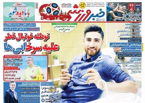 روزنامههای ورزشی 21 تیر 1397
