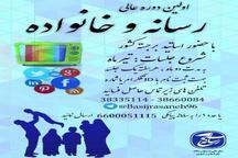 برگزاری دوره عالی رسانه و خانواده در مشهد