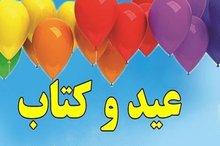 کانون گلستان طرح 'عیدخوب، کتاب خوب' را اجرا می کند