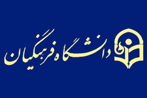 رقابت۲۵۰۰معلم در المپیاد ورزشی دانشگاه فرهنگیان