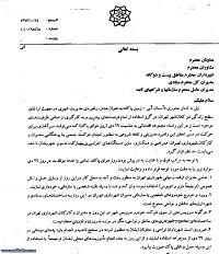 روزی که مدیران شهرداری تهران ماشین ندارند +سند