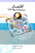 اقتصاد در اندیشه امام خمینی(ره) در شمارگان 3000 نسخه چاپ شد