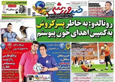 تصاویر نیم صفحه روزنامههای ورزشی ۴ آبان
