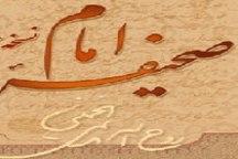 کتاب صحیفه امام خمینی(س) به زبان عربی در نمایشگاه بین المللی کتاب تهران رونمایی میشود