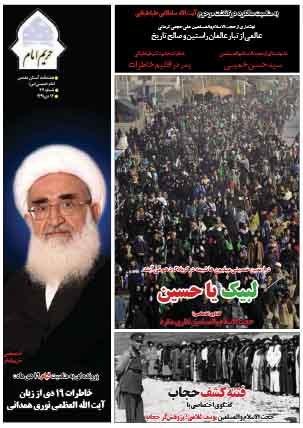 شماره 47 نشریه حریم امام منتشر شد
