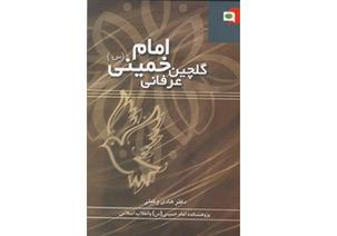 چاپ سوم گلچین عرفانی حضرت امام خمینی(س)