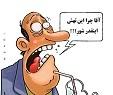 کاریکاتور/ دریاچه ارومیه را خوردند!