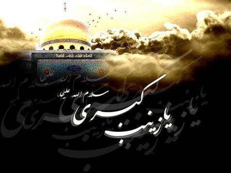 روضه وفات حضرت زینب(س) با صدای میثم مطیعی