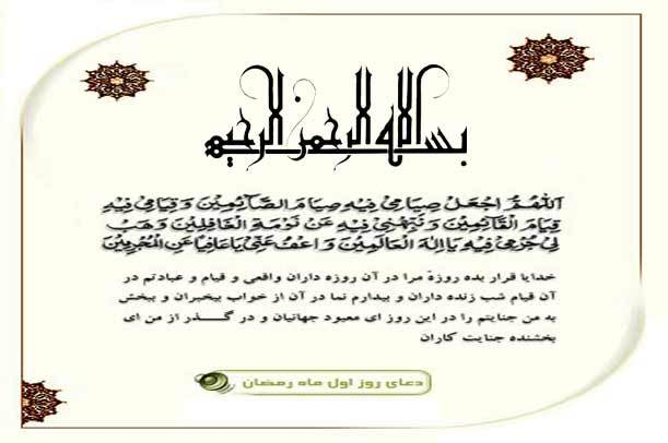 دعاى روز اول ماه مبارک رمضان