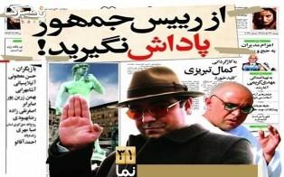 بیلبورد فیلم کمال تبریزی شبانه پایین آمد