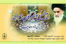 نشست «امام خمینی(س) و خبرگان رهبری؛ ویژگی ها و وظایف» برگزار می شود