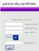 اعلام زمان اصلاح اطلاعات خانوارهای متقاضی دریافت یارانه