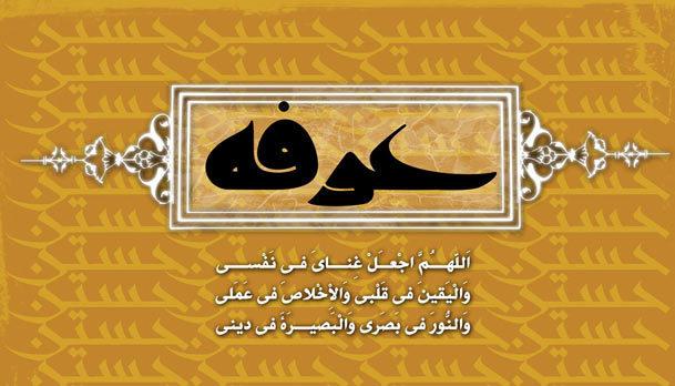 شب عرفه، شب دعا و اعمال صالح  / گفتاری از آیت الله مجتبی تهرانی