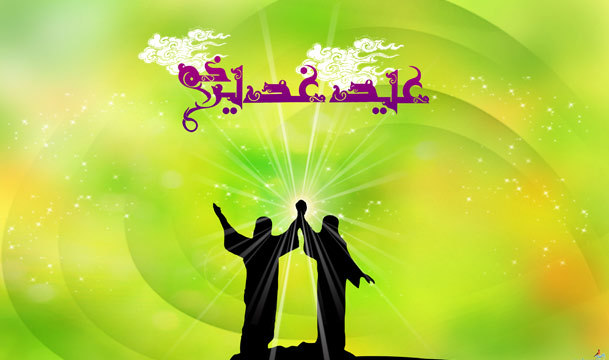 غدیر در کلام امام خمینی