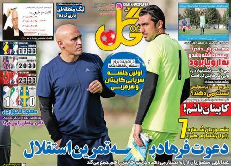 روزنامههای ورزشی شنبه ۲۹خرداد