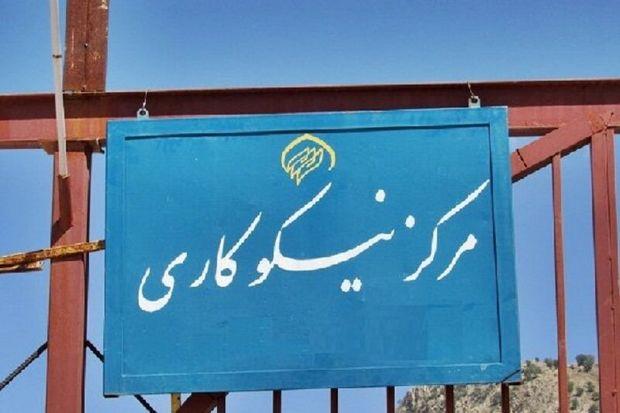مرکز نیکوکاری «پیوند مدارس» در مهاباد راهاندازی شد